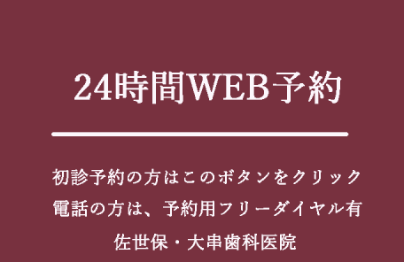 WEB 予約画像