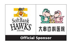 ソフトバンクホークス、オフィシャルスポンサー